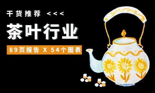 """""""小茶叶""""育出""""大产业""""——89页纯干货、54个图表解读中国及全球茶叶创新发展趋势"""