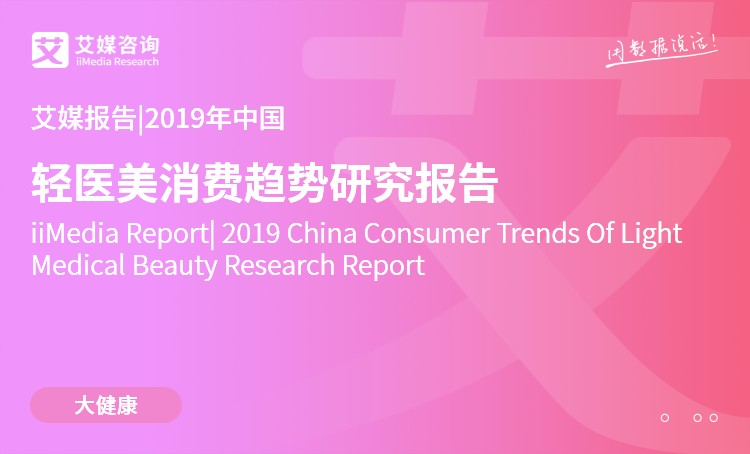 艾媒报告|2019年中国轻医美消费趋势研究报告