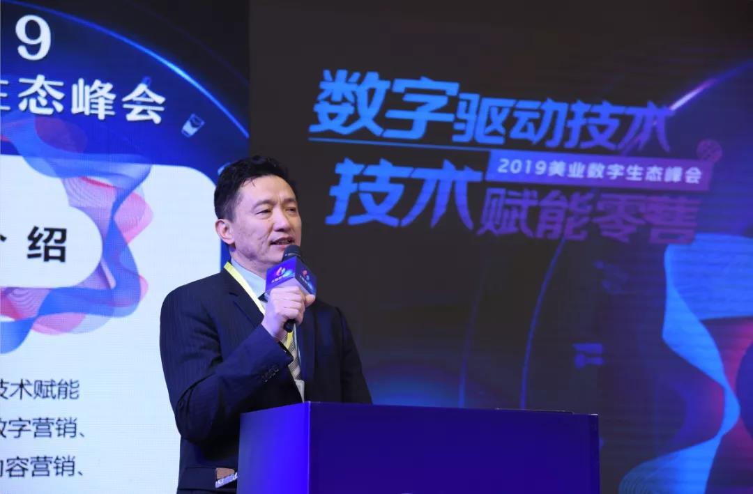 刘玉亮博士:美业数字化面对的机遇与挑战