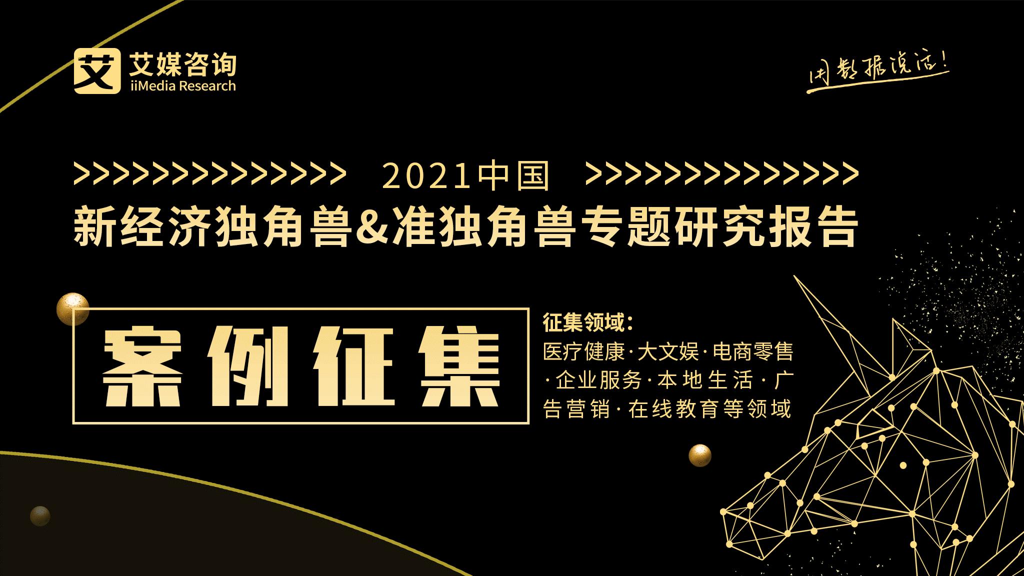 报名安排起来!《2021中国新经济独角兽&准独角兽研究报告》案例征集启动!