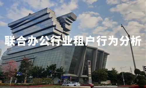 2019-2020中国联合办公行业租户行为及认知调查分析
