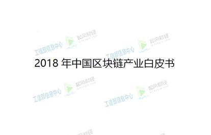 工信部信息中心-2018年中国区块链产业白皮书