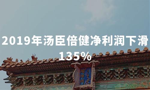 财报解读|2019汤臣倍健净利润下滑135%!收购LSG导致商誉减值超10亿