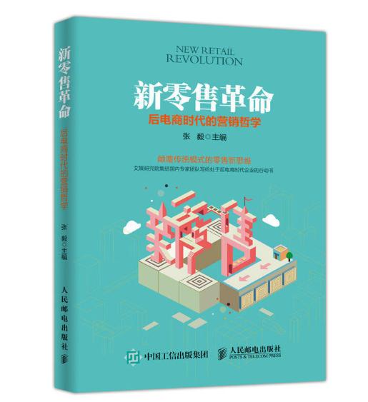 艾媒研究院新书上线: 《新零售革命-后电商时代的营销哲学》