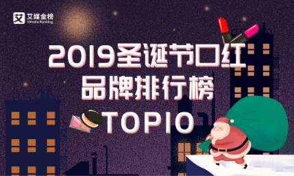艾媒金榜|不可不读的圣诞礼物种草指南!2019圣诞节口红品牌排行榜出炉