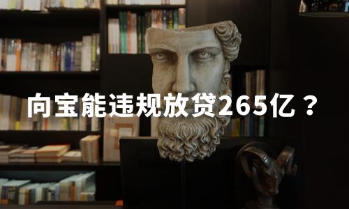 向宝能违规放贷265亿?上海银行再度回应:属正常商业行为