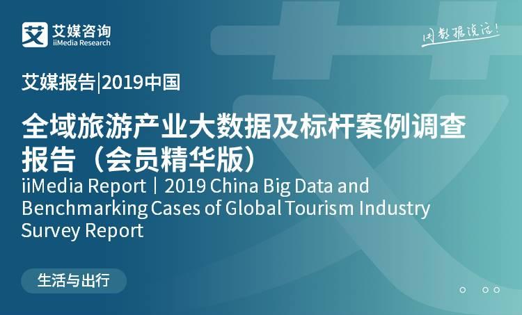 艾媒报告 |2019中国全域旅游产业大数据及标杆案例调查报告(会员精华版)