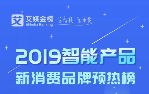 艾媒金榜|2019-2020全球新消费势力榜智能产品预热榜抢先发布:硬件厂商占优、中国品牌主导