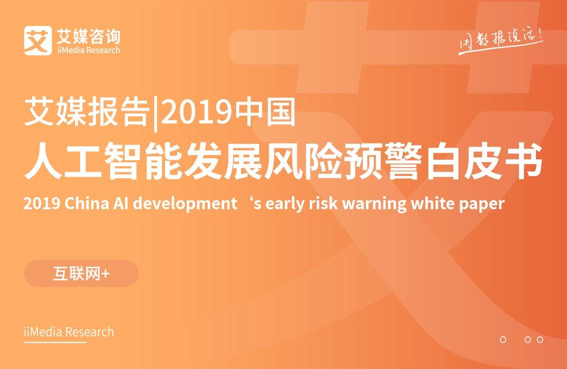 艾媒報告 |2019中國人工智能發展風險預警白皮書