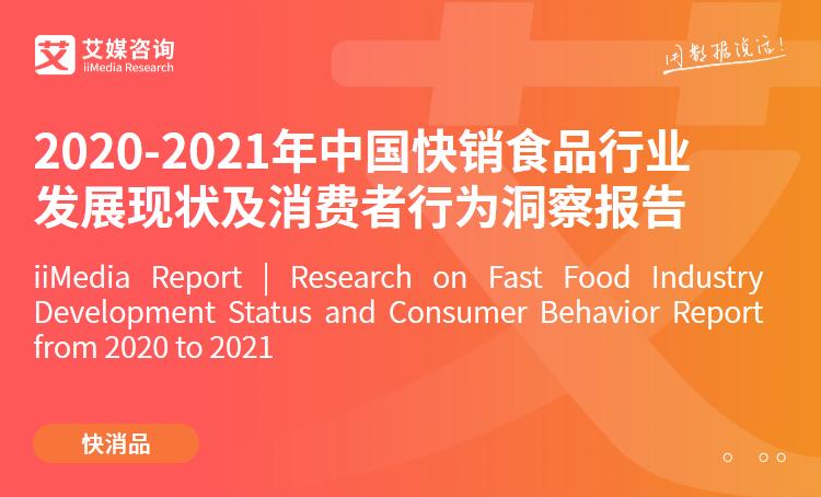 艾媒咨询|2020-2021年中国快销食品行业发展现状及消费者行为洞察报告