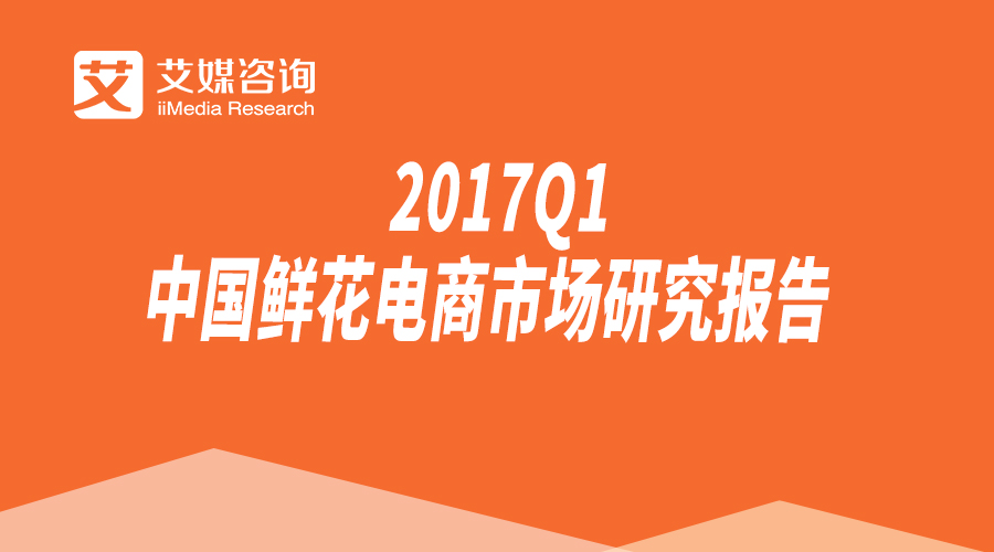 艾媒报告丨中国鲜花电商市场研究报告