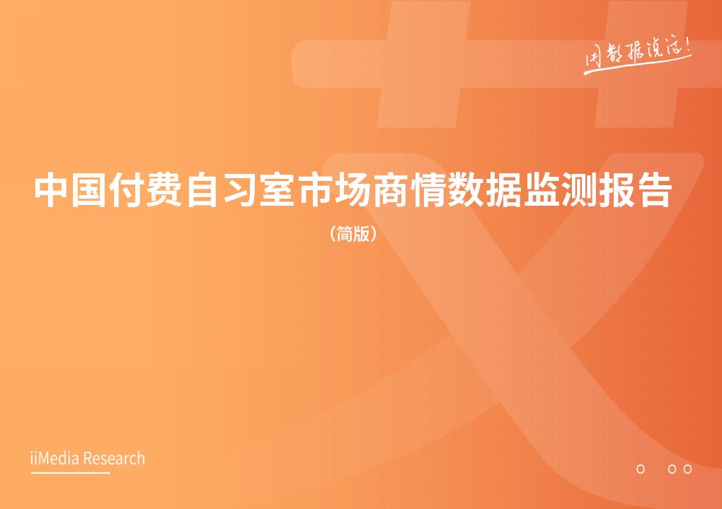 艾媒舆情|中国付费自习室市场商情数据监测报告