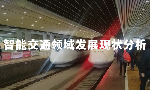 2020年中国智能交通领域发展现状及标杆企业分析