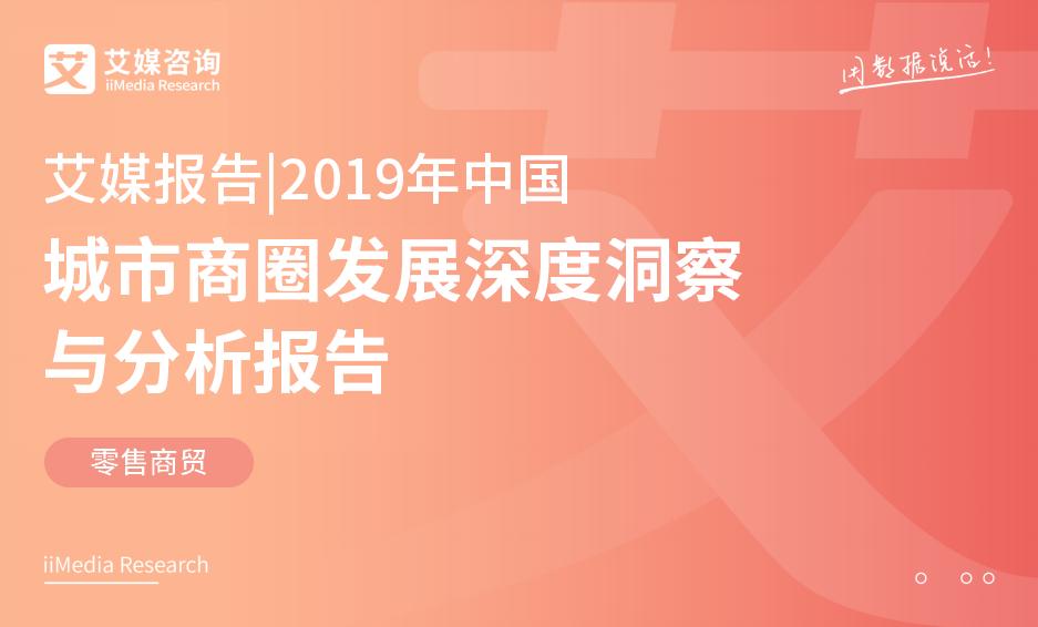 艾媒报告|2019年中国城市商圈发展深度洞察与分析报告