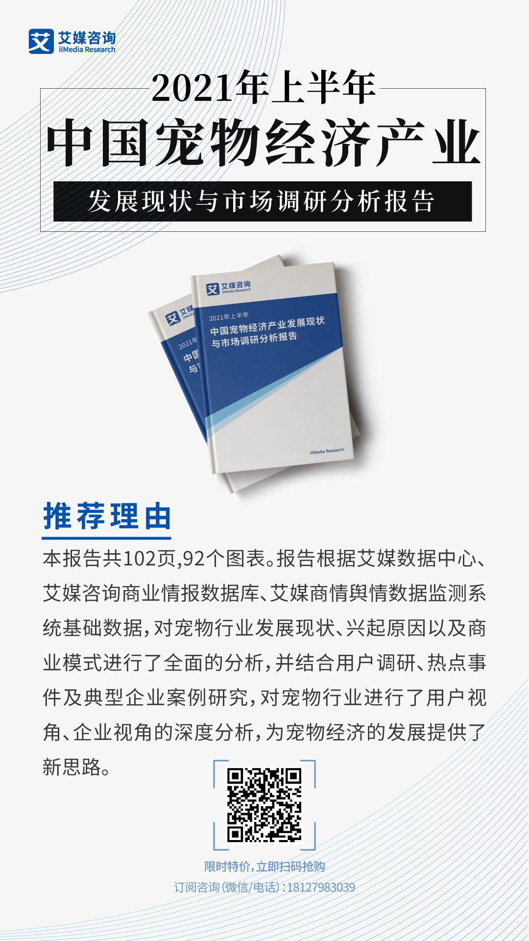 2021年上半年中国宠物经济产业发展现状与市场调研分析报告