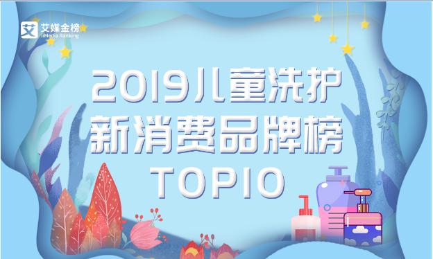 艾媒金榜|2019-2020全球新消费势力榜母婴品牌榜单发布:母婴消费细分品类加速渗透,中国制造崛起