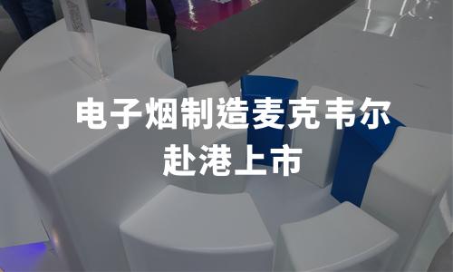 电子烟制造商麦克韦尔赴港上市,中国已成为全球电子烟产品和专利的主要国家