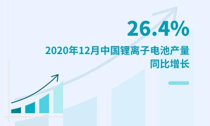 电池制造行业数据分析:2020年12月中国锂离子电池产量同比增长26.4%