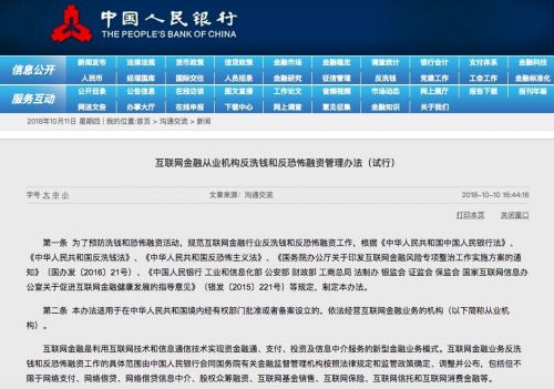 央行等三部门联合发布反洗钱新规,对涉恐名单开展实时监测