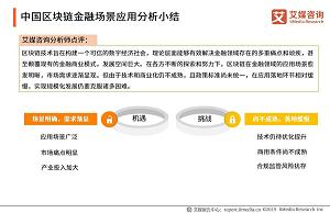 中国银行推出国内首个区块链债券发行系统,2019中国区块链金融场景应用分析