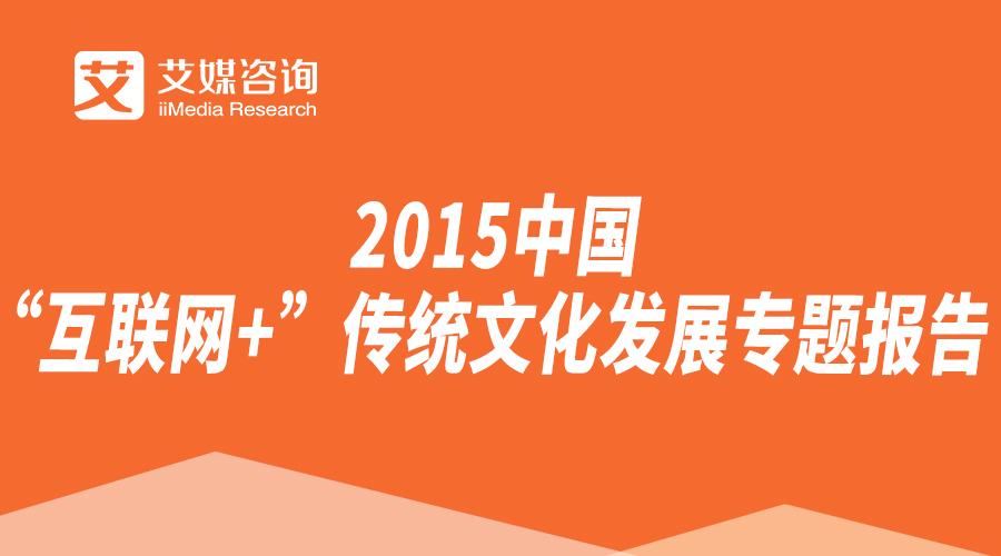 """2015中国""""互联网+""""传统文化发展专题报告"""