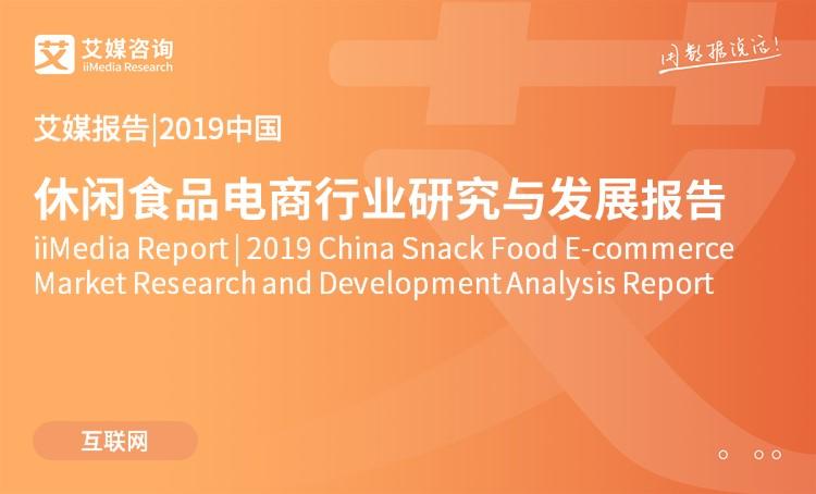 艾媒报告 |2019年中国休闲食品电商大发一分彩研究与发展报告