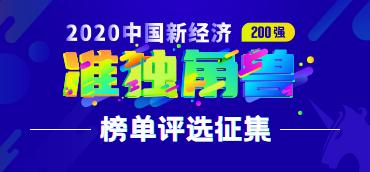 寻找新经济腰部隐形翘楚,《2020中国新经济准独角兽200强榜单》评选正式启动!