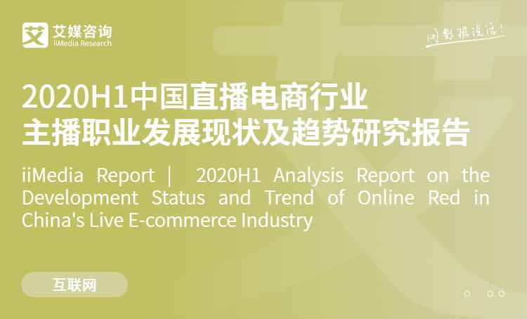 艾媒咨询|2020H1中国直播电商行业主播职业发展现状及趋势研究报告