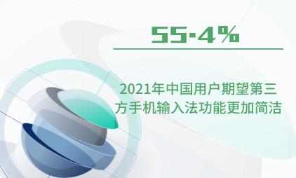 输入法行业数据分析:2021年中国55.4%用户期望第三方手机输入法功能更加简洁