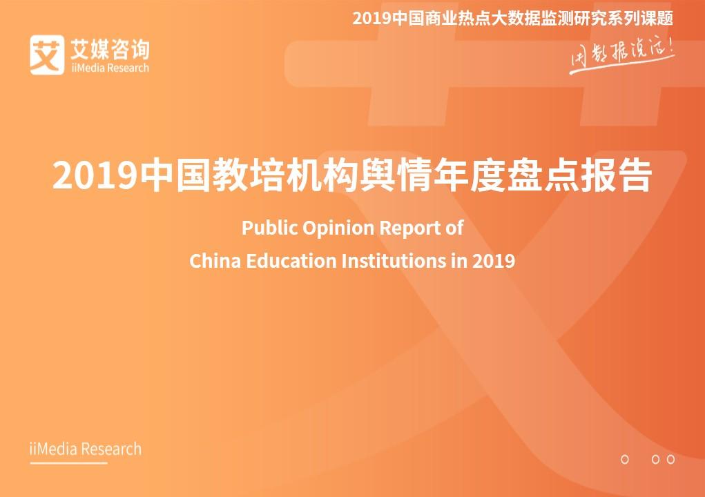 艾媒舆情|2019中国教培机构舆情年度盘点报告