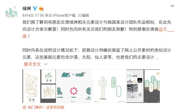 """火不过三天!因图标涉嫌抄袭,微博新产品""""绿洲""""下架"""