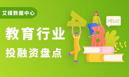 8月中国教育行业投融资盘点:11起融资4.88亿元,投资风向往哪吹?