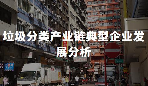 中国垃圾分类产业链典型企业发展分析——光大国际
