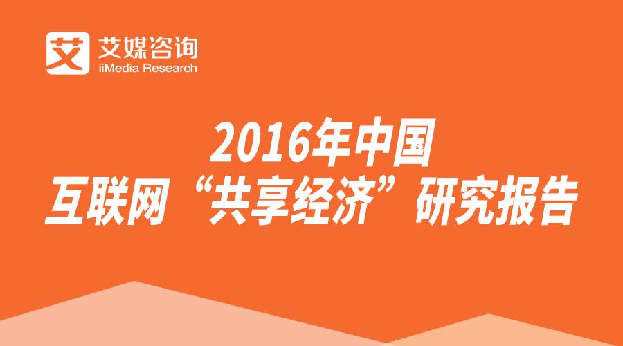 """艾媒报告丨2016年中国互联网""""共享经济""""研究报告"""
