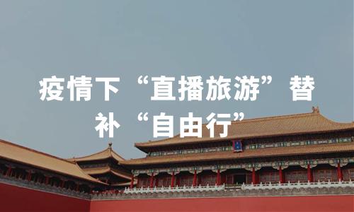 """疫情下""""直播旅游""""替补""""自由行"""",2020中国在线直播行业发展趋势分析"""