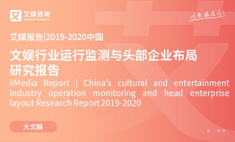 艾媒报告|2019-2020中国文娱行业运行监测与头部企业布局研究报告