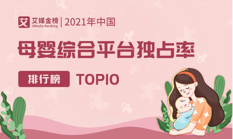 艾媒金榜|2021中国母婴综合平台独占率排行榜TOP10
