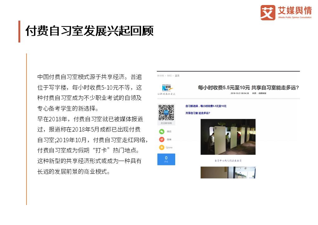付费自习室走红!2019中国付费自习室市场发展现状及商情总结