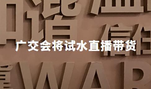 足不出户做生意:广交会将试水直播带货,2.5万家参展商上线展示