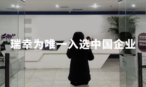 """""""全球最具创新力""""TOP50榜单,瑞幸为唯一入选中国企业"""