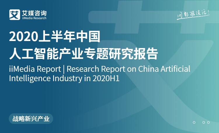 艾媒咨询|2020上半年中国人工智能产业专题研究报告