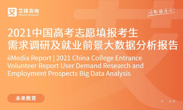 艾媒咨询|2021中国高考志愿填报考生需求调研及就业前景大数据分析报告