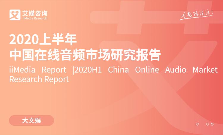 艾媒咨询|2020上半年中国在线音频市场研究报告