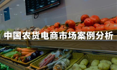 2020Q1中国农货电商市场案例分析——拼多多、京东、苏宁