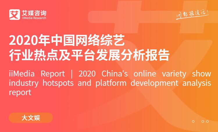 艾媒咨询|2020年中国网络综艺行业热点及平台发展分析报告
