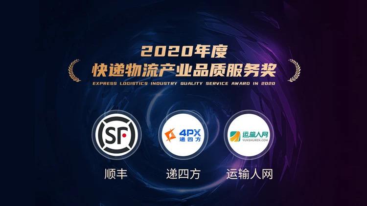 """""""2020年度快递物流行业影响力评选""""结果重磅揭晓"""