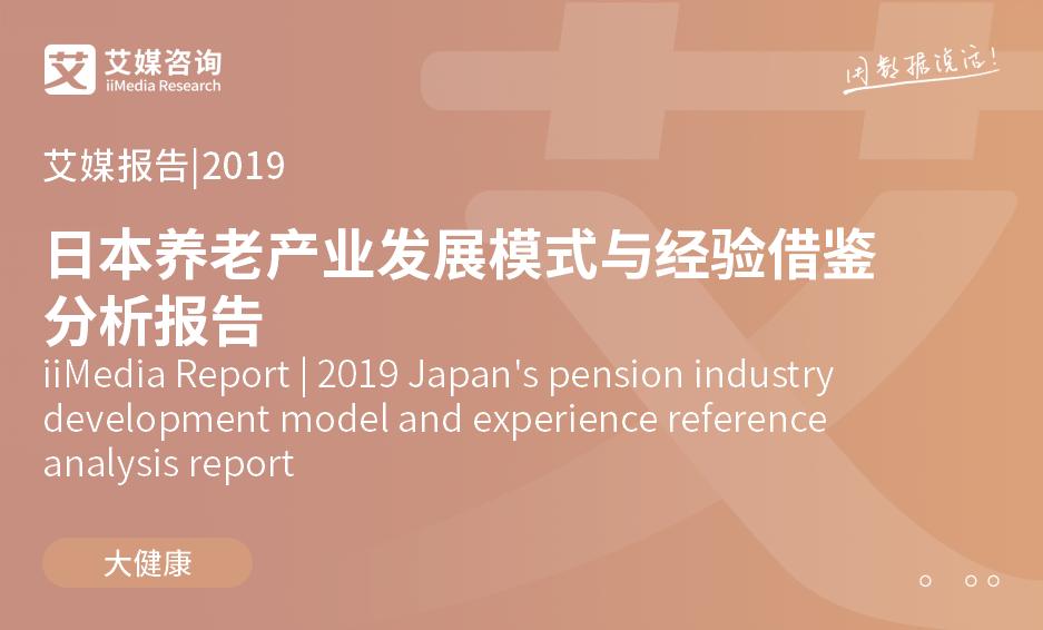 艾媒报告 |2019日本养老产业发展模式与经验借鉴分析报告
