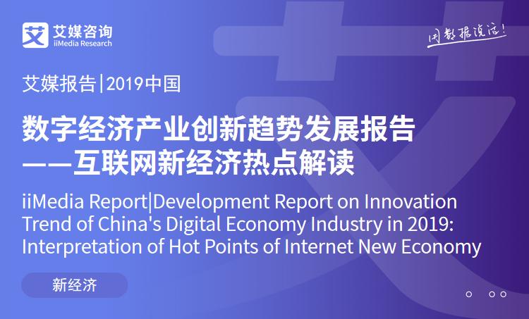 艾媒报告|2019中国数字经济产业创新趋势发展报告——互联网新经济热点解读
