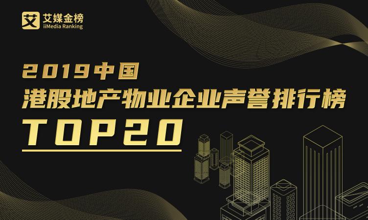 艾媒金榜|2019中国地产物业上市企业声誉排行榜