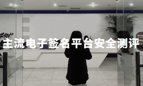 2019年中国主流电子签名平台安全测评——上上签、法大大